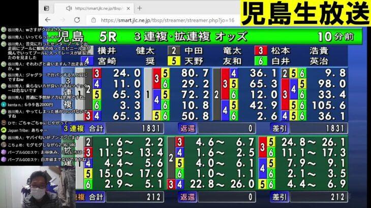 まったりボートレース・児島・シモデンカップ・3日目