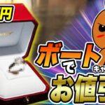 ボートレース・競艇:結婚記念日に30万円するカルティエを嫁にプレゼントする為ボートでお値引きしてみた #2