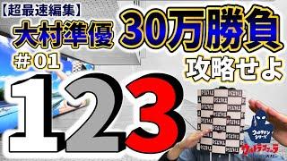 【新企画】大村準優!30万勝負!イノキ1-2-3を攻略せよ!【競艇・ボートレース】【チルト50】