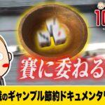 ボートレース・競艇:30歳独身・無職がギャンブルと節約で30日間生き延びる#03【ワタルの10万円生活】