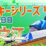 【ボートレースライブ】住之江ルーキー シリーズ 3日目 1~12R