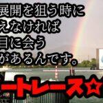 #ボートレース #万舟券 #捲り #酒                               ボートレース☆酒 第32話「捲り展開を狙う時、ここだけは絶対に押さえろ!!」