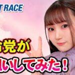 ボートレース・競艇】本命党みぃつんが計3R穴狙いしてみた!!!