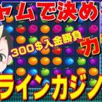 【オンラインカジノ】カジ旅3万円勝負で倍にしたいところです配信@nonicom『ノニコム』