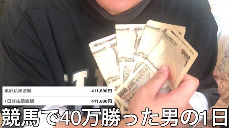 【実写】ギャンブル依存症男が競馬で40万勝ちしたから日頃買えない物や高級馬刺し食べて豪遊しまくった