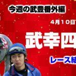 【競馬】今週の武豊番外編:武幸四郎レース結果(4月10日・11日)