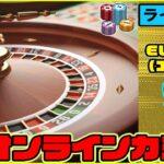 ライブカジノやります!4月12日目【オンラインカジノ】【エルドア】