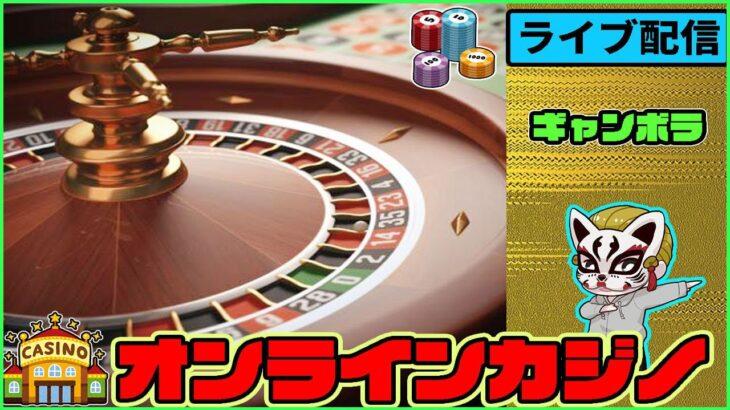 4月15日目【オンラインカジノ】【ギャンボラ】
