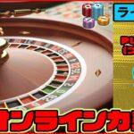 4月16日目【オンラインカジノ】【プレイアモ】