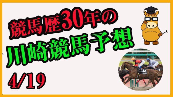 【 地方競馬予想 】 川崎競馬予想  4/19 最後に買い目も発表しています