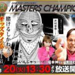 4/20(火)【初日・ドリーム戦】マスターズチャンピオン【ボートレース下関YouTubeレースLIVE】