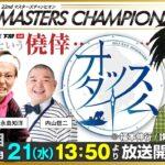 4/21(水)【2日目】マスターズチャンピオン【ボートレース下関YouTubeレースLIVE】