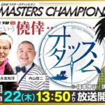 4/22(木)【3日目】マスターズチャンピオン【ボートレース下関YouTubeレースLIVE】