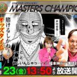 4/23(金)【4日目】マスターズチャンピオン【ボートレース下関YouTubeレースLIVE】