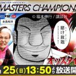 4/25(日)【最終日・優勝戦】マスターズチャンピオン【ボートレース下関YouTubeレースLIVE】