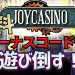 【ジョイカジノ】ウェルカムボーナス4,500円分で遊び倒す!