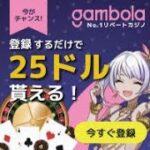 【オンラインカジノ】ギャンボラカジノ$472スタート