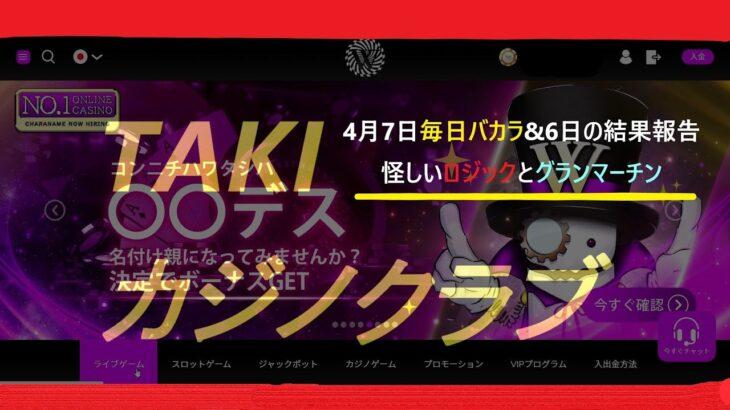 【オンラインカジノ】毎日バカラ4月7日&6日結果報告【バカラ】