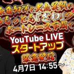 4/7(水)【初日】COME ON! FM CUP【ボートレース下関YouTubeレースLIVE】