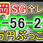 【競艇・ボートレース】48万円ぶっこみ!!福岡SG全レース「1-56-23」4点万張り勝負!!!!