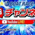 4/9(金)「西部ボートレース記者クラブ杯」【初日】