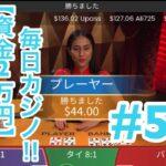 #5 【資金2万円】で毎日オンラインカジノ‼