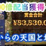 【オンラインカジノ】500倍配当獲得!?…だけでは終わらないのがこのスロット【Gonzo's Quest Megaways】