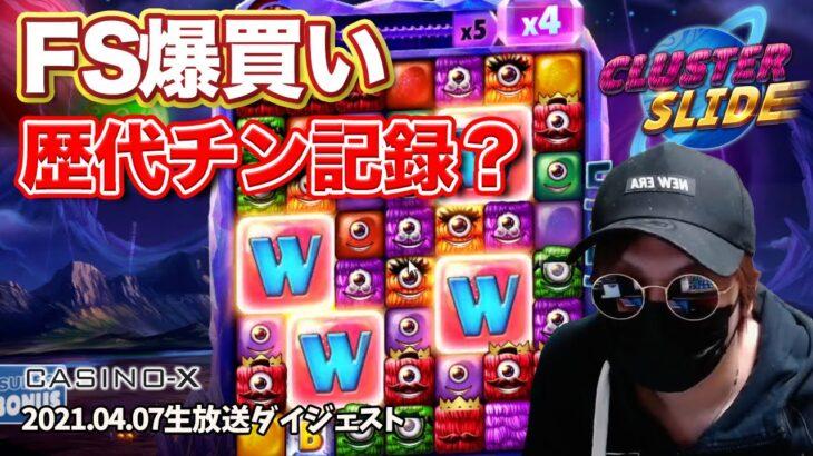 🔥50万円で勝負!めちゃくちゃ出るらしいお前の性能見せてみろ!【オンラインカジノ】【CASINO-X kaekae】【ELK】
