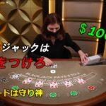 【毎日カジノ#51】2のカードに助けられたゲーム!ザコとか言ってゴメン。