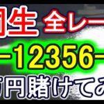 【競艇・ボートレース】特大万舟狙い!!桐生で全レース「56-12356-全」7万円賭けてみた!!