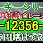 【競艇・ボートレース】特大万舟狙い!!平和島ルーキーシリーズ全レース「56-12356-全」7万円賭けてみた!!