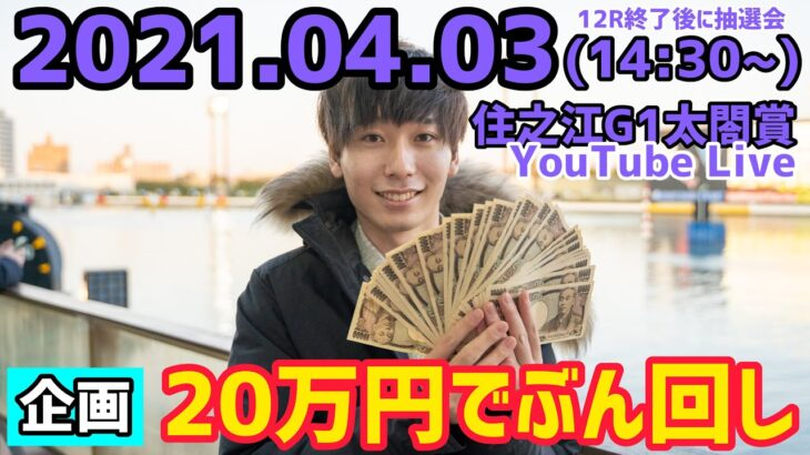 7R連続的中で爆勝ち☆【本日の企画】G1太閤賞20万円ぶん回し