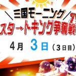 三国モーニング スタートキング争奪戦 3日目 8:00~15:00