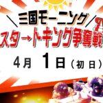 三国モーニング スタートキング争奪戦 初 日 8:00~15:00