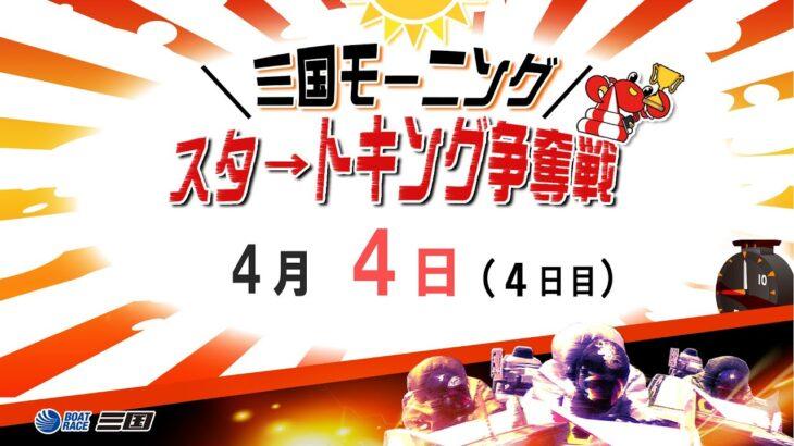三国モーニング スタートキング争奪戦 4日目 8:00~15:00