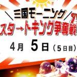 三国モーニング スタートキング争奪戦 5日目 8:00~15:00