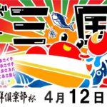 越前海鮮倶楽部杯  初 日 8:00~15:00