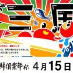 越前海鮮倶楽部杯  3日目 8:00~15:00