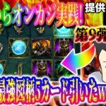 【第9弾!!】1万円からオンラインカジノで実践しちゃう!