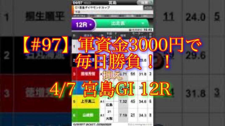 【#97】【桐生順平】軍資金3000円で毎日ボートレース勝負!!【競艇予想】【ボートレース予想】