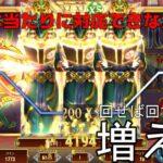 【オンラインカジノ】AMULET OF DEADでプレゴ―50回転打法が刺さった【ノニコム】
