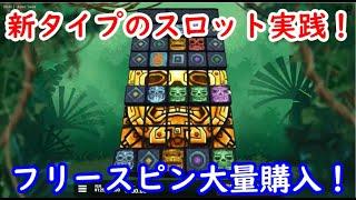【オンラインカジノ】新台実践!革新的なフリースピンを大量購入!【Aztec Twist】