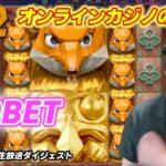 🔥神BET上げで万ドル達成!メンタルが勝利への鍵の巻!【オンラインカジノ】【21.com kaekae】【Yggdrasil】