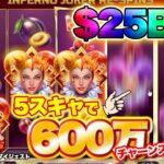 🔥強気のBETで目指すは600万円!4スキャでいいから来て欲しいの巻【オンラインカジノ】【umiiiumii kaekae】【Play'n Go】