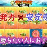 【オンラインカジノ】安定感と爆発力の融合!?魚を釣りあげ続けろ!【BIG BASS BONANZA】