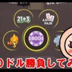 BJで600ドル勝負してみた!【オンラインカジノ】【10ベット】【ブラックジャック】