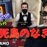 【オンラインカジノ】大好評BLUE BOOK DIAMONDリベンジ!行ったらまた火傷!からの1000年バカラ大炸裂!!「PLAY🎲AMO」