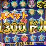 【オンラインカジノ】スロットムーンプリンセス4ドルベット!久々の完走!【BONSカジノ】