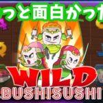 【オンラインカジノ】打つ前から分かるクソ台!BUSHISUSHI!!でもクソ台協会としてはちょっとだけ面白かったのです。「ボンズカジノ」