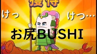 【ロイヤルパンダ】「BUSHISUSHI」を打った結果・・・【オンラインカジノ】